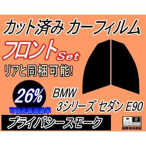 フロント (s) BMW 3シリーズ セダン E90 カット済み カーフィルム 【26%】 プライバシースモーク 車種別 スモークフィルム UVカット|automaxizumi