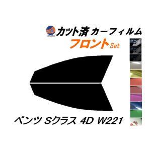 フロント (s) ベンツ Sクラス 4D W221 カット済み カーフィルム 【26%】 プライバシースモーク 車種別 スモークフィルム UVカット|automaxizumi