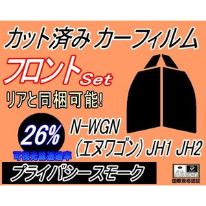 フロント (s) N-WGN (エヌワゴン) JH1/JH2 カット済み カーフィルム 【26%】 プライバシースモーク 車種別 スモークフィルム UVカット|automaxizumi