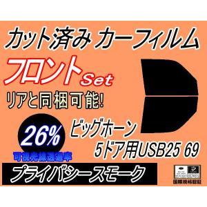 フロント (b) ビックホーン 5D UBS25・69 カット済み カーフィルム 【26%】 プライバシースモーク 車種別 スモークフィルム UVカット|automaxizumi