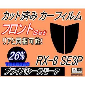 フロント (s) RX-8 SE3P (26%) カット済み カーフィルム プライバシースモーク 車種別 スモークフィルム UVカット|automaxizumi
