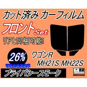 フロント (b) ワゴンR MH21S MH22S カット済み カーフィルム 【26%】 プライバシースモーク 車種別 スモークフィルム UVカット|automaxizumi