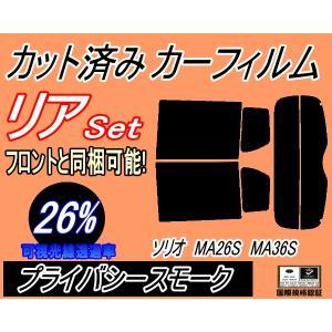 リア (s) ソリオ MA26S MA36S カット済み カーフィルム 【26%】 プライバシースモーク 車種別 スモークフィルム UVカット|automaxizumi