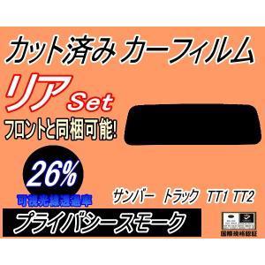 リア (s) サンバートラック TT1 TT2 カット済み カーフィルム 【26%】 プライバシースモーク 車種別 スモークフィルム UVカット|automaxizumi