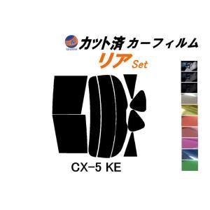 リア (s) CX-5 KE カット済み カーフィルム 【26%】 プライバシースモーク 車種別 スモークフィルム UVカット|automaxizumi