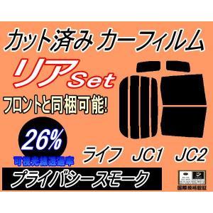 リア (b) ライフ JC1 JC2 カット済み カーフィルム 【26%】 プライバシースモーク 車種別 スモークフィルム UVカット|automaxizumi