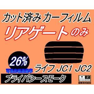 リアガラスのみ (s) ライフ JC1 JC2 カット済み カーフィルム 【26%】 プライバシースモーク 車種別 スモークフィルム UVカット automaxizumi