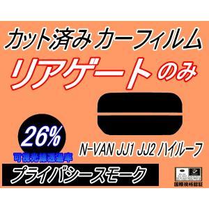 リアガラスのみ (b) N-VAN JJ1 JJ2 ハイルーフ カット済み カーフィルム 【26%】 プライバシースモーク 車種別 スモークフィルム UVカット|automaxizumi