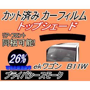 ハチマキ ekワゴン B11W カット済み カーフィルム 【26%】 トップシェード バイザー プライバシースモーク 車種別 スモークフィルム|automaxizumi