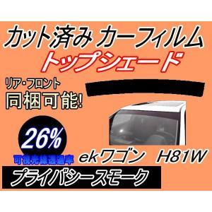 ハチマキ ekワゴン H81W カット済み カーフィルム 【26%】 トップシェード バイザー プライバシースモーク 車種別 スモークフィルム|automaxizumi