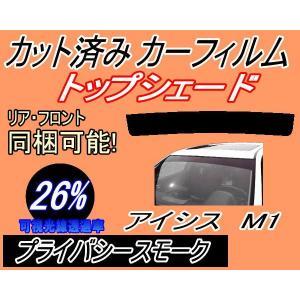ハチマキ アイシス M1 カット済み カーフィルム 【26%】 トップシェード バイザー プライバシースモーク 車種別 スモークフィルム|automaxizumi