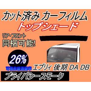 ハチマキ エブリィ 後期 DA DB カット済み カーフィルム 【26%】 トップシェード バイザー プライバシースモーク 車種別 スモークフィルム|automaxizumi