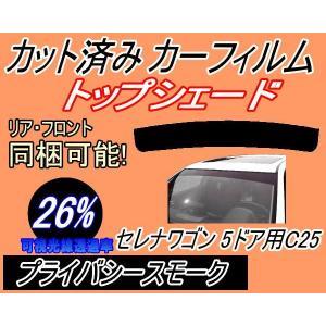 ハチマキ セレナワゴン 5D C25 カット済み カーフィルム 【26%】 トップシェード バイザー プライバシースモーク 車種別 スモークフィルム|automaxizumi
