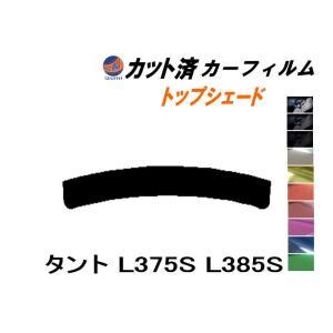 ハチマキ タント L375S L385S カット済み カーフィルム 【26%】 トップシェード バイザー プライバシースモーク 車種別 スモークフィルム|automaxizumi