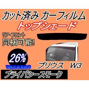 ハチマキ プリウス W3 カット済み カーフィルム 【26%】 トップシェード バイザー プライバシースモーク 車種別 スモークフィルム|automaxizumi