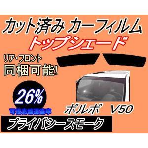 ハチマキ ボルボ V50 カット済み カーフィルム 【26%】 トップシェード バイザー プライバシースモーク 車種別 スモークフィルム|automaxizumi