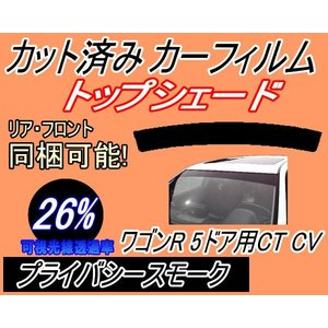 ハチマキ ワゴンR 5D CT CV カット済み カーフィルム 【26%】 トップシェード バイザー プライバシースモーク 車種別 スモークフィルム|automaxizumi