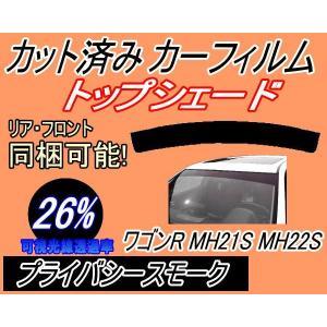 ハチマキ ワゴンR MH21S MH22S カット済み カーフィルム 【26%】 トップシェード バイザー プライバシースモーク 車種別 スモークフィルム|automaxizumi