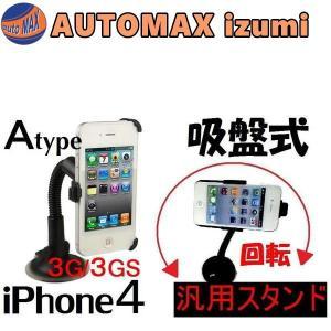 3/4兼用_iPhone 4/3G/3GS対応 車載 吸盤式ジャバラスタンド (iphone スタンド)|automaxizumi