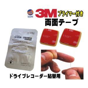 両面テープ プライマー セット 3M社製 テープ2個 2枚1組 ドライブレコーダー取り付けに 貼り替え用 スリーエム 透明 VHBアクリルフォーム 強力クリアテープ|automaxizumi