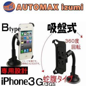 3専用_iPhone3G/3GS 専用設計 車載 吸盤式ジャバラスタンド (iphone スタンド)|automaxizumi