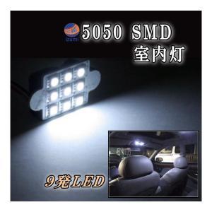 3×3マルチ▼ルーム球/ルームランプ5050 3チップSMD室内灯  LED9発 取り付けソケットキット/ホワイト/白 automaxizumi