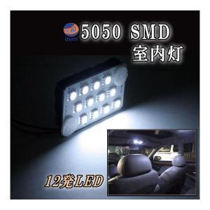 3×4マルチ▼ルーム球/ルームランプ5050 3チップSMD室内灯  LED12発 取り付けソケットキット/ホワイト/白 automaxizumi