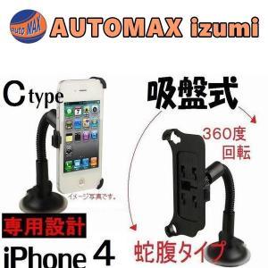 4専用_iPhone4 専用設計 車載 吸盤式ジャバラスタンド (iphone スタンド)|automaxizumi