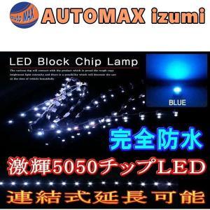 5050-21 青▼LEDブロックチップ21発 ブルー5050 SMD完全防水 水中使用可能/連結・切断可能/LEDモジュール アンダーイルミ|automaxizumi