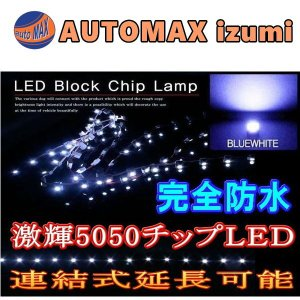 5050-21 白▼LEDブロックチップ21発 ホワイト5050 SMD完全防水 水中使用可能/連結・切断可能/LEDモジュール アンダーイルミ|automaxizumi