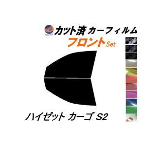 フロント (b) ハイゼット カーゴ S2 カット済み カーフィルム 【5%】 スーパーブラック 車種別 スモークフィルム UVカット|automaxizumi