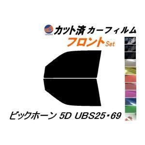 フロント (b) ビックホーン 5D UBS25・69 カット済み カーフィルム 【5%】 スーパーブラック 車種別 スモークフィルム UVカット automaxizumi