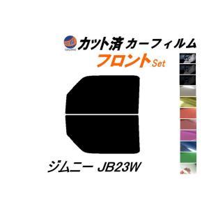 フロント (s) ジムニー JB23W カット済み カーフィルム 【5%】 スーパーブラック 車種別 スモークフィルム UVカット|automaxizumi