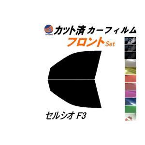 フロント (b) セルシオ F3 カット済み カーフィルム 【5%】 スーパーブラック 車種別 スモークフィルム UVカット|automaxizumi