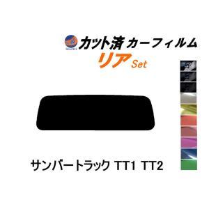 リア (s) サンバートラック TT1 TT2 カット済み カーフィルム 【5%】 スーパーブラック 車種別 スモークフィルム UVカット|automaxizumi
