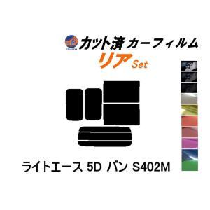 リア (b) ライトエース 5D バン S402M カット済み カーフィルム 【5%】 スーパーブラック 車種別 スモークフィルム UVカット|automaxizumi