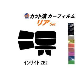 リア (s) インサイト ZE2 カット済み カーフィルム 【5%】 スーパーブラック 車種別 スモークフィルム UVカット|automaxizumi