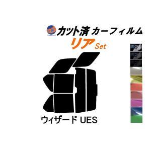 リア (b) ウィザード UES カット済み カーフィルム 【5%】 スーパーブラック 車種別 スモークフィルム UVカット|automaxizumi