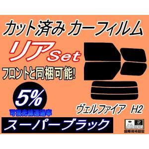 リア (b) ヴェルファイア H2 カット済み カーフィルム 【5%】 スーパーブラック 車種別 スモークフィルム UVカット|automaxizumi