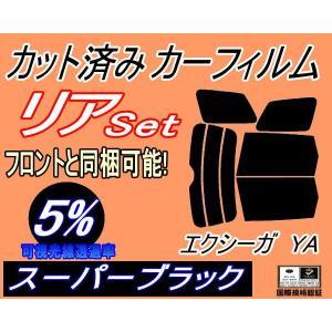 リア (b) エクシーガ YA カット済み カーフィルム 【5%】 スーパーブラック 車種別 スモークフィルム UVカット|automaxizumi