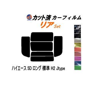 リア (b) ハイエース 5D ロング 標準 H2 Jtype カット済み カーフィルム 【5%】 スーパーブラック 車種別 スモークフィルム UVカット|automaxizumi