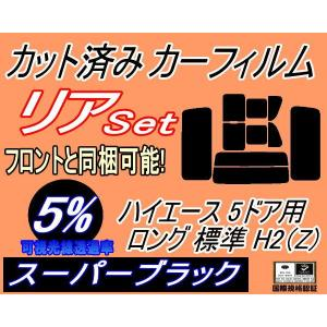リア (b) ハイエース 5D ロング 標準 H2 Ztype カット済み カーフィルム 【5%】 スーパーブラック 車種別 スモークフィルム UVカット|automaxizumi