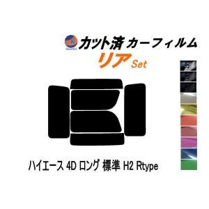 リア (b) ハイエース 4D ロング 標準 H2 Rtype カット済み カーフィルム 【5%】 スーパーブラック 車種別 スモークフィルム UVカット|automaxizumi