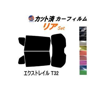 リア (s) エクストレイル T32 カット済み カーフィルム 【5%】 スーパーブラック 車種別 スモークフィルム UVカット|automaxizumi