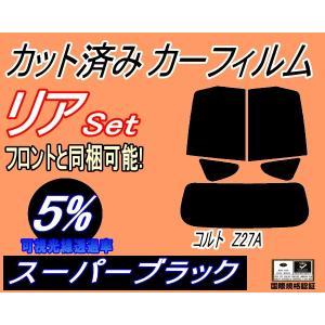 リア (s) コルト Z27A カット済み カーフィルム 【5%】 スーパーブラック 車種別 スモークフィルム UVカット|automaxizumi