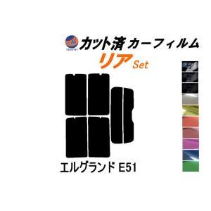 リア (s) エルグランド E51 カット済み カーフィルム 【5%】 スーパーブラック 車種別 スモークフィルム UVカット|automaxizumi
