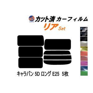 リア (b) キャラバン 5D ロング E25  5枚 カット済み カーフィルム 【5%】 スーパーブラック 車種別 スモークフィルム UVカット|automaxizumi