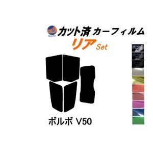 リア (s) ボルボ V50 カット済み カーフィルム 【5%】 スーパーブラック 車種別 スモークフィルム UVカット automaxizumi