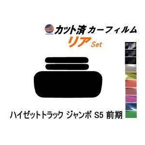 リア (s) ハイゼットトラック ジャンボ S5 カット済み カーフィルム 【5%】 スーパーブラック 車種別 スモークフィルム UVカット|automaxizumi