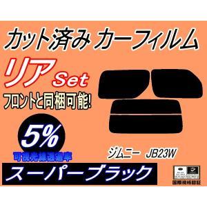 リア (s) ジムニー JB23W カット済み カーフィルム 【5%】 スーパーブラック 車種別 スモークフィルム UVカット|automaxizumi
